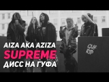 Премьера! Айза aka AZIZA — SUPREME (GUF R.I.P.) ДИСС НА ГУФА