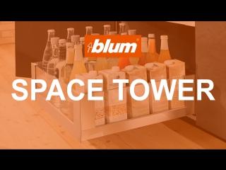 Blum - системы выдвижения LEGRABOX Blumotion/SPACE TOWER