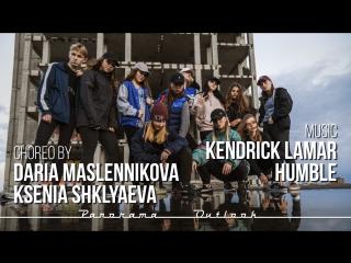 Kendrick Lamar - HUMBLE | Choreo. by Daria Maslennikova & Ksenia Shklyaeva | SABOTAGE DANCE CENTER