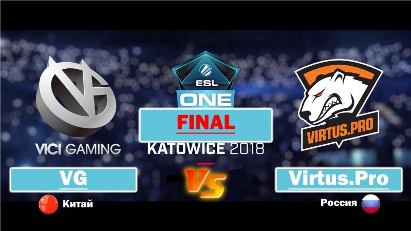 (RU) VG vs Virtus.Pro (FINAL) - ESL One Katowice 2018 (25.02.18)