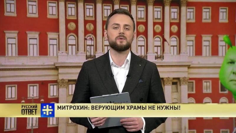«Мэр» Москвы Митрохин запретит строить храмы