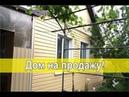 Продается дом в ст Новотитаровская Динского района