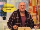 Воронины! - Николай Петрович - ЕГИПЕТСКАЯ СИЛА!