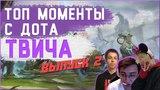 ТОП МОМЕНТЫ С ДОТА ТВИЧА ep2 |  YbIcanoobov , vityshka , aloha