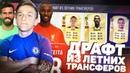 FUT DRAFT ИЗ ЛЕТНИХ ТРАНСФЕРОВ FIFA 18