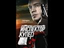 Инспектор Купер Невидимый враг сезон 3 серия 19 из 20 2018 HD