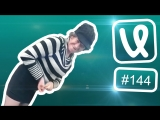 Лучшие ролики недели #144 Женщина-мечта!