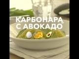 Рецепты для триатлетов от Barilla Карбонара с авокадо