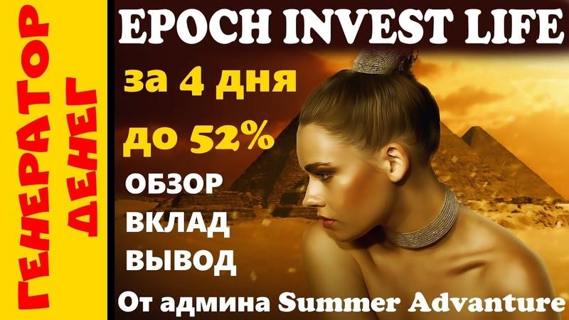 Epoch-invest.life Новый проект от админа Summer Advanture. Делаем вклад и проверяем на вывод!