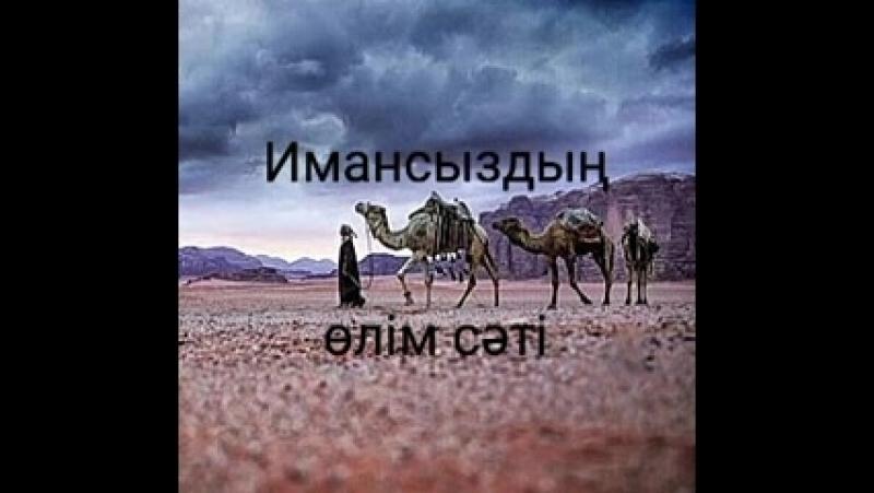 Ерлан Ақатаев - Имансыздың өлім сәті.240