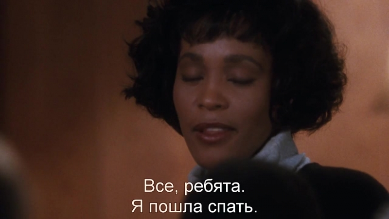 Телохранитель / The Bodyguard (1992) (eng, rus sub)
