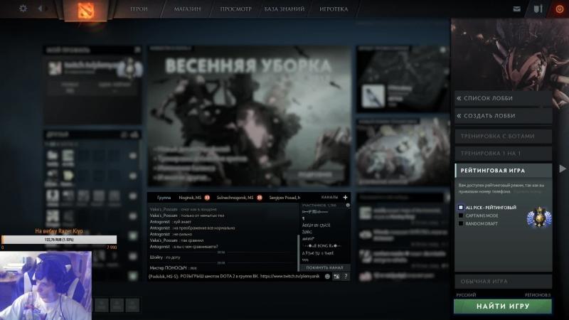РОЗЫГРЫШ шмоток DOTA 2 в группе ВК. www.twitch.tv/plemyanik