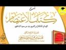شرح كتاب الإعتصام للإمام الشاطبي رحمه الله الدرس الحادي و العشرون 21 العلامة محمد بن هادي المدخلي