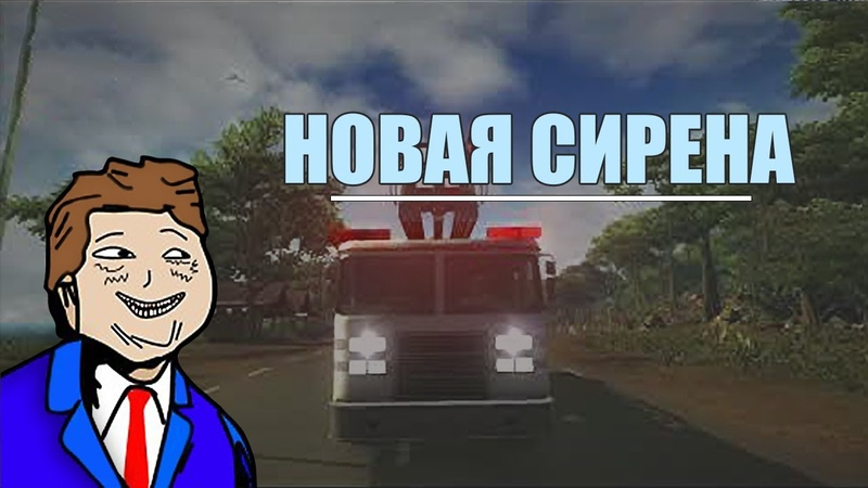 НОВАЯ СИРЕНА ДЛЯ ПОЖАРКИ Just Cause 2: Multiplayer