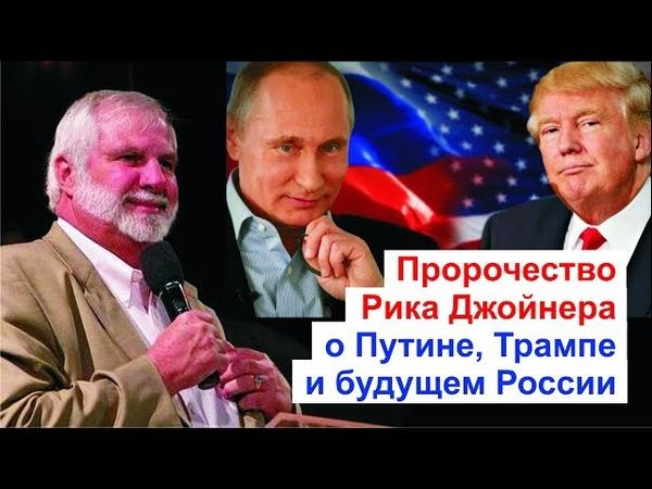 Пророчество Рика Джойнера о Путине Трампе и России