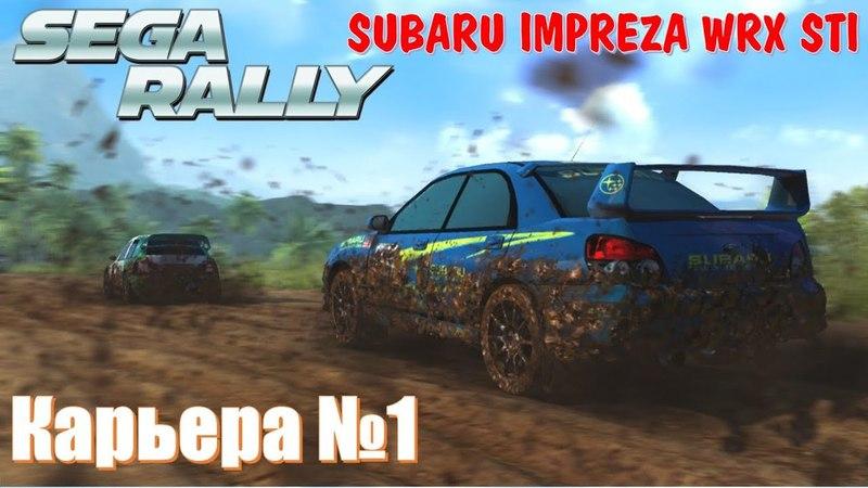 SEGA RALLY обзор и прохождение 🚗 Боевой тест драйв Subaru Impreza WRX