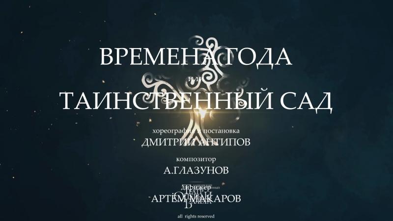 С.Бикбулатов и В.Исаева