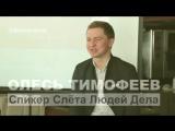 Олесь Тимофеев — спикер СЛЁТа Людей Дела 21-22 марта