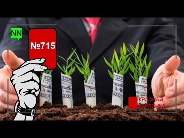 Как украинцы пострадают от налога на выведенный капитал, – Красная карточка №715
