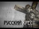 Русский крест. Поэма. Мельников Николай