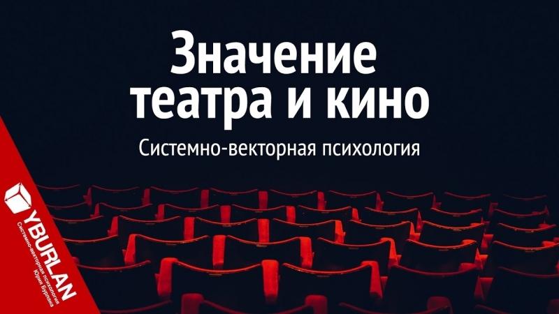 Значение театра и кино Системно векторная психология Юрий Бурлан mp4