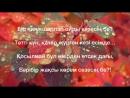 'Мен сені жақсы көрем' Сайлаубай Тойлыбаев. Оқыған- Бауыржан Сапаров..mp4