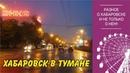Хабаровск в тумане. Вечерняя поездка с указанием остановок