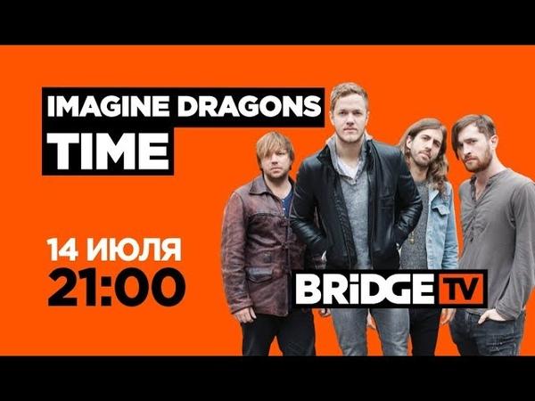 IMAGINE DRAGONS TIME on BRIDGE TV 14/07/2018