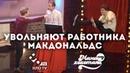 Кассир Макдональдса решил Уволиться | Мамахохотала-шоу | НЛО-TV