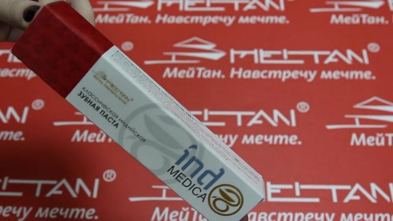 Классическая индийская зубная паста Indo Medica от МейТан