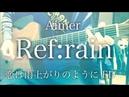 歌詞付き Ref rain Aimer アニメ「恋は雨上がりのように」ED 弾き語りコード 20