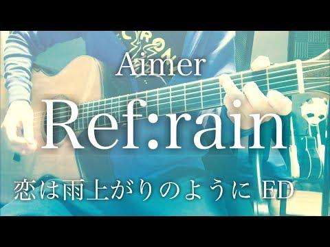 【歌詞付き】Refrain Aimer アニメ「恋は雨上がりのように」ED【弾き語りコード20