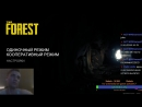 The Forest/Охотимся на Лесного Болвана/СТРИМ