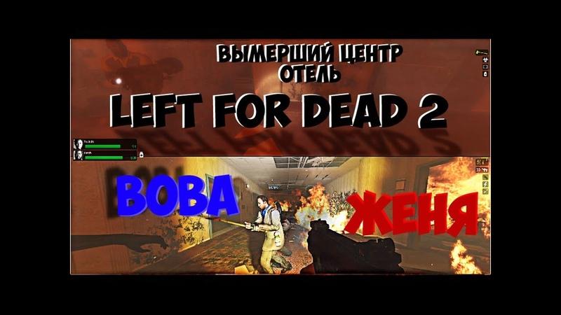 ВСЁ НАЧИНАЛОСЬ ХОРОШО (ВОВА и ЖЕНЯ) - LEFT FOR DEAD 2 4