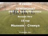 4 сезон Высшая 15 тур Молния - Стимул 02.12.17 12-00