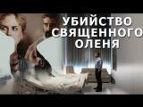 УБИЙСТВО СВЯЩЕННОГО ОЛЕНЯ смотреть онлайн полный фильм