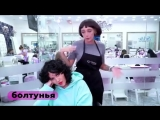 New ВАЙН - Типичный парикмахер _ настя ивлеева.mp4