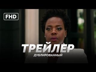 DUB | Трейлер: «Вдовы» / «Widows», 2018