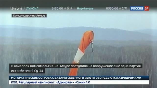 Новости на Россия 24 • Хабаровский авиаполк пополнился новой партией Су-34