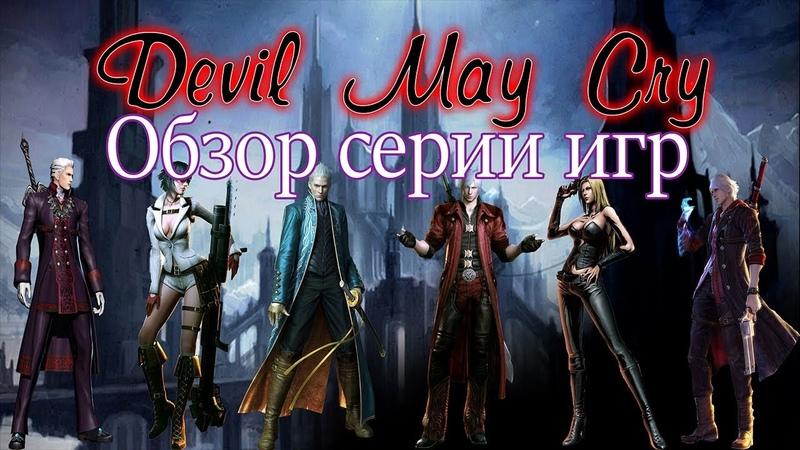 Devil May Cry | Обзор серии игр