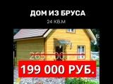 Дом из бруса за 199 000 рублей!