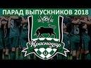 Академия ФК Краснодар парад выпускников 13 05 2018 КРАСНОДАРВТОПЫ