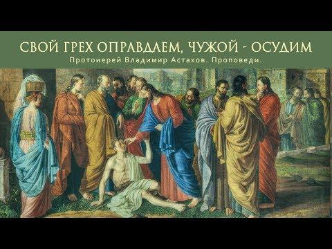СВОЙ ГРЕХ ОПРАВДАЕМ, ЧУЖОЙ – ОСУДИМ. (Ев., Мф., IX, 27-35)