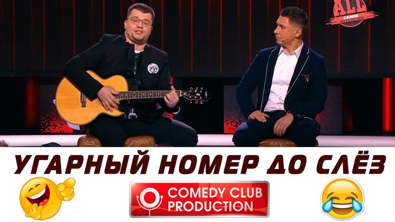 Comedy Club 2018: УГАРНЫЙ НОМЕР ДО СЛЁЗ (ГАРИК ХАРЛАМОВ И ТИМУР БАТРУДИНОВ)