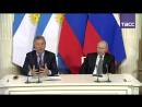 Президенты России и Аргентины делают совместное заявление
