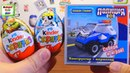 Что купить на 125 рублей: полицейскую машину или киндеры супер Крошки Черепашки ниндзя