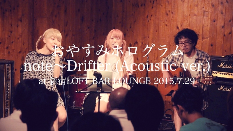 2015.07.29 おやすみホログラム / note〜Drifter(Acoustic ver.) @新宿LOFT BAR LOUNGE