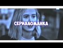 45K/SKAM VINE/СЕРИАЛОМАНКА/HOPE/by meow