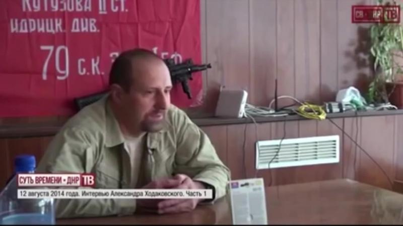 Ходаковский не входит в состав ДНР, он за единую украину