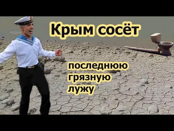 Крым 2018 - последний год пресной воды и туристов в Крыму
